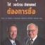 สร้างธุรกิจอย่างไรให้วอร์เรน บัฟเฟตต์ ต้องการซื้อ (How to Build a Business Warren Buffett Would Buy) thumbnail 1