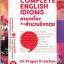 ครบเครื่องเรื่องสำนวนอังกฤษ (Complete English Idioms) [mr04] thumbnail 1