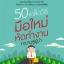 50 เคล็ดวิธี มือใหม่หัดทำงาน ทะยานสู่ผู้นำ [mr02] thumbnail 1