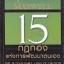 15 กฎทองแห่งการพัฒนาตนเอง (The 15 Invaluable Laws of Growth) (John C. Maxwell) thumbnail 1