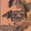 กามวิปริต จิตวิปลาส thumbnail 1