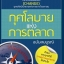 กุศโลบายแห่งการตลาด (ฉบับสมบูรณ์) [mr01] thumbnail 1
