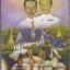 สยาม ในกระแสธารแห่งการเปลี่ยนแปลง ประวัติศาสตร์ไทยตั้งแต่สมัย รัชกาลที่ 5 thumbnail 1