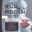 สนิมดอกไม้ (ชีวิตจริงในมุมมืดของหญิงไทย) thumbnail 1