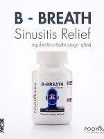 ยาสมุนไพรรักษา ริดสีดวงจมูก ภูมิแพ้ และ ไซนัสอักเสบ (Sinusitis) ทั้งเฉียบพลัน และ เรื้อรัง B-Breath