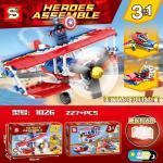 เลโก้จีน SY.1026 ชุด Captain America 3in1