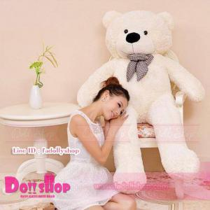 ตุ๊กตาหมียิ้ม white 1.6 เมตร