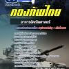 แนวข้อสอบ อาจารย์คณิตศาสตร์ กองบัญชาการกองทัพไทย NEW
