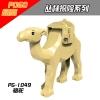 เลโก้จีน POGO.1049 ชุด Camel (สินค้ามือ 1 ไม่มีกล่อง)
