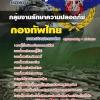 แนวข้อสอบ กลุ่มงานรักษาความปลอดภัย กองทัพไทย