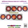 ชุดไฟท้ายLED SD2050 แป้นสแตนเลส 4ตอน 12v-24v (สำเนา)