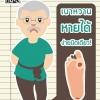 เบาหวานหายได้ง่ายนิดเดียว! วิธีรักษาเบาหวานให้หายขาดด้วยสมุนไพร ตามหลักแพทย์แผนไทย