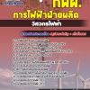 แนวข้อสอบวิศวกรไฟฟ้า กฟผ. การไฟฟ้าผลิตแห่งประเทศไทย