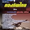 แนวข้อสอบ นิติกร กองบัญชาการกองทัพไทย NEW