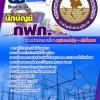 แนวข้อสอบนักบัญชี กฟภ. การไฟฟ้าส่วนภูมิภาค