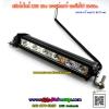 สปอร์ตไลท์ LED ทรงแท่งบาร์ 18w. ไฟ12-24v