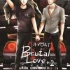 [Pre Order] Brutal Love รัก...มันส์...โหด ภาค 2 By คีย์
