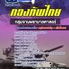 แนวข้อสอบ กลุ่มงานพยาบาลศาสตร์ กองบัญชาการกองทัพไทย NEW