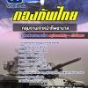 แนวข้อสอบ กลุ่มงานเจ้าหน้าที่พยาบาล กองบัญชาการกองทัพไทย NEW