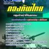 แนวข้อสอบ กลุ่มเจ้าหน้าที่ทันตกรรม กองบัญชาการกองทัพไทย NEW