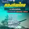 แนวข้อสอบ กลุ่มตำแหน่งกราฟฟิกมัลติมีเดีย กองบัญชาการกองทัพไทย NEW