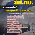 รวมเฉลย!!! แนวข้อสอบ ยศ.ทบ. สายงานสัสดี กรมยุทธศึกษาทหารบก อัพเดทใหม่ล่าสุด ปี2561