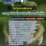 แนวข้อสอบ นักวิชาการสัตว์บาล กรมอุทยานแห่งชาติ สัตว์ป่า และพันธุ์พืช