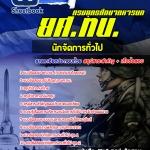 รวมเฉลย!!! แนวข้อสอบ ยศ.ทบ. นักจัดการทั่วไป กรมยุทธศึกษาทหารบก อัพเดทใหม่ล่าสุด ปี2561