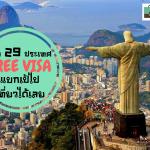 รวมสุดยอด 29 ประเทศ คนไทย ไม่ต้องทำ วีซ่า Free visa