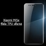 Xiaomi Mi5x / MiA1 ฟิล์มกันรอย TPU เต็มจอ