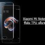 Xiaomi Mi Note 3 ฟิล์มกันรอย TPU เต็มจอ