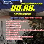 รวมเฉลย!!! แนวข้อสอบ ยศ.ทบ. วิศวกรรมศาสตร์ กรมยุทธศึกษาทหารบก อัพเดทใหม่ล่าสุด ปี2561
