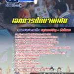 พร้อมสอบ!!! แนวข้อสอบครู เอกการศึกษาพิเศษ อัพเดทใหม่ล่าสุด ปี2561