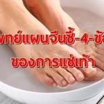 แพทย์แผนจีนชี้-4-ข้อดีของการแช่เท้า