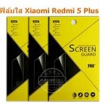 Xiaomi Redmi 5 Plus ฟิล์มกันรอยขีดข่วน แบบใส