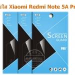 Xiaomi Redmi Note 5A Prime ฟิล์มกันรอยขีดข่วน แบบด้าน