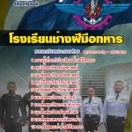 แนวข้อสอบ โรงเรียนช่างฝีมือทหาร mtts
