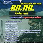 รวมเฉลย!!! แนวข้อสอบ ยศ.ทบ. ศิลปศาสตร์ กรมยุทธศึกษาทหารบก อัพเดทใหม่ล่าสุด ปี2561