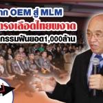 จาก OEM สู่ MLM ขายตรงเลือดไทยผงาด ชูนวัตกรรมฟันยอด 1,000 ล้าน CCI 2/12/2560