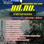 รวมเฉลย!!! แนวข้อสอบ ยศ.ทบ. สายงานสารบรรณ กรมยุทธศึกษาทหารบก อัพเดทใหม่ล่าสุด ปี2561