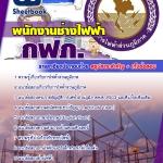 แนวข้อสอบพนักงานช่างไฟฟ้า กฟภ. การไฟฟ้าส่วนภูมิภาค