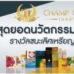 บริษัทซีซีไอ Champ of Champ Innovation CCI ดีไหม