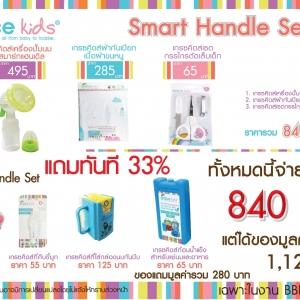Smart Handle Set (7 รายการ)