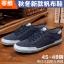 พรีออเดอร์ รองเท้าผ้าใบลำลอง เบอร์ 45-48 แฟชั่นเกาหลีสำหรับผู้ชายไซส์ใหญ่ เบา เก๋ เท่ห์ - Preorder Large Size Men Korean Hitz Sport Shoes thumbnail 1