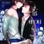 [Pre Order] Trammel love โซ่ตรวนรัก BY อตีรตา แบบนัดรับในงานหนังสือ thumbnail 1