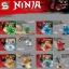 เลโก้จีน SY.1014 ชุด Ninja Go Thunder Swordsman
