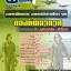แนวข้อสอบนายทหารโครงการ นายทหารจัดการศึกษา ฯลฯ กองทัพอากาศ NEW thumbnail 1