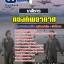 แนวข้อสอบ เภสัชกร กองทัพอากาศ NEW thumbnail 1