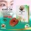 แอลซี- วิส LC-Vis อาหารเสริมบำรุงตา ลดอาการตาฝ้าฟาง ปวดตาจากการจ้องมือถือ เพิ่มความชุ่มชื้น ให้กับดวงตา ลดอาการเสื่อมของดวงตา thumbnail 6