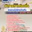 ทีเด็ด!!! แนวข้อสอบสายงานผู้บริหารท้องถิ่น ข้าราชการท้องถิ่น อัพเดทใหม่ล่าสุด ปี2561 thumbnail 1